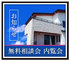 金子建設の「家」住宅見学会開催