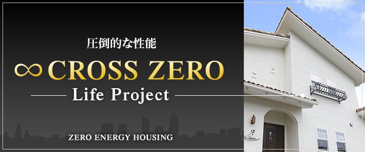 金子建設のゼロエネルギー住宅∞CROSS ZERO